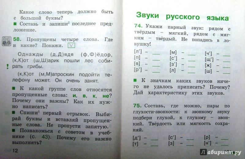 гдз по языку найти соловейчик,кузьменко русскому гармония