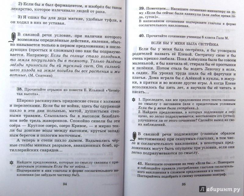 Решебник по русской речи 5 класс никитина