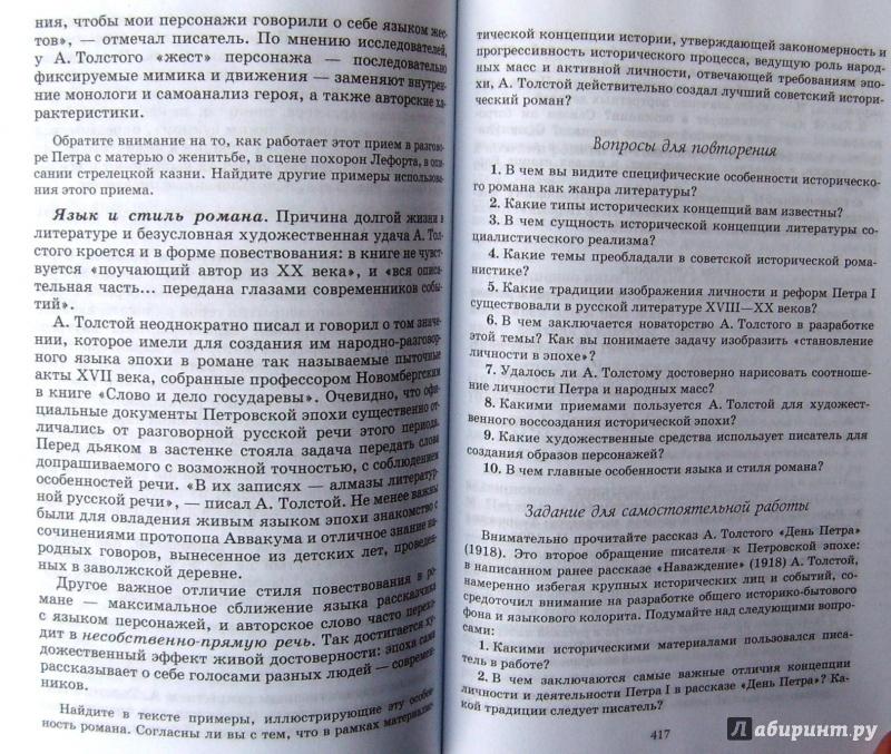 11 литературы класс гдз русской по