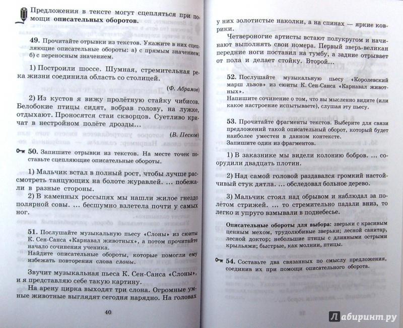 Русский язык. Русская речь. 6 класс. Екатерина никитина | купить.