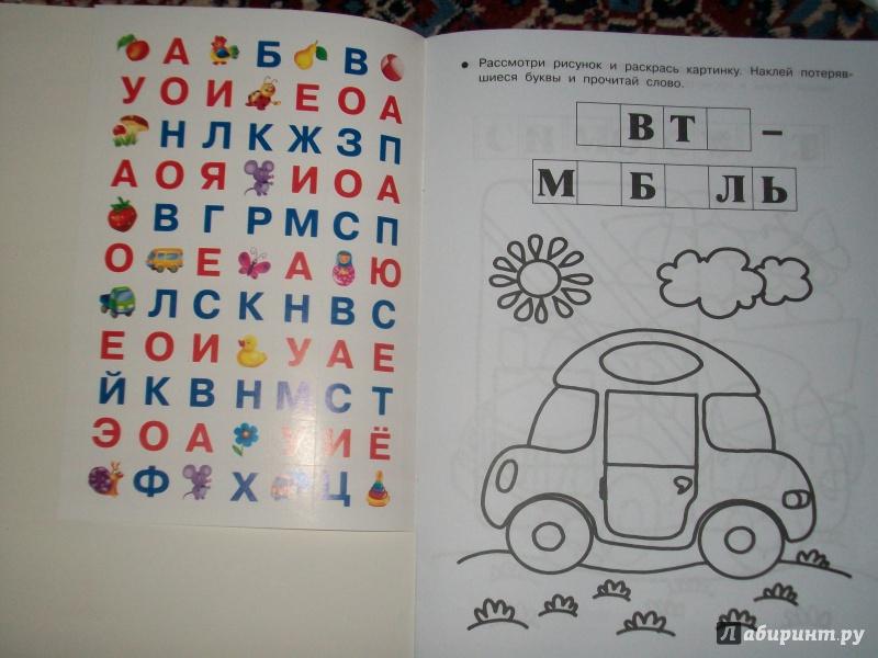 Иллюстрация 1 из 2 для Быстрое обучение чтению! Машинки | Лабиринт - книги. Источник: 654123 654123