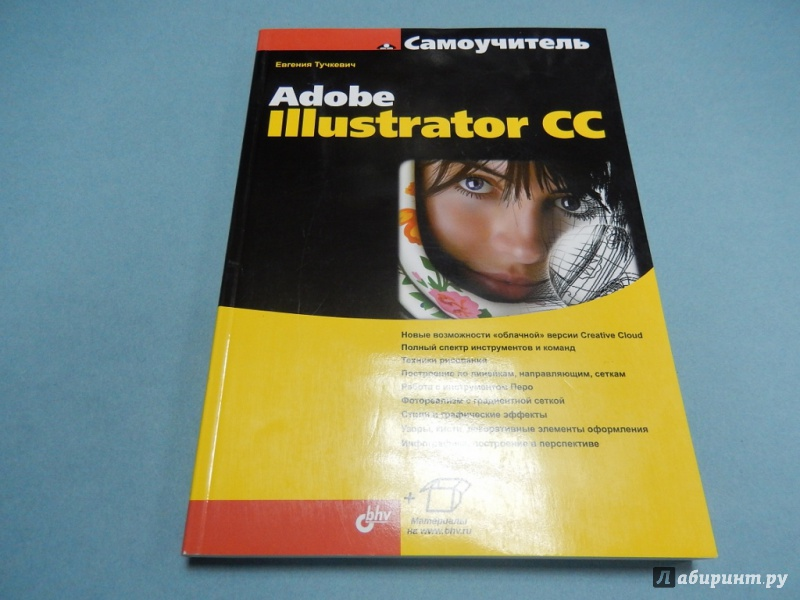 Иллюстрация 1 из 16 для Самоучитель Adobe Illustrator CC - Евгения Тучкевич | Лабиринт - книги. Источник: dbyyb
