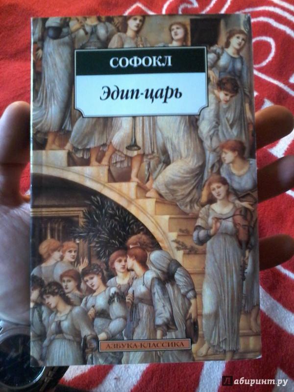 Иллюстрация 1 из 14 для Эдип-царь - Софокл | Лабиринт - книги. Источник: Федотов  Артём Александрович