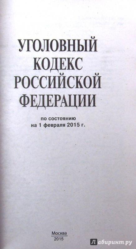 Иллюстрация 1 из 5 для Уголовный кодекс Российской Федерации по состоянию на 1 февраля 2015 года | Лабиринт - книги. Источник: Соловьев  Владимир