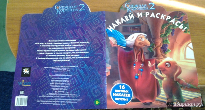 Иллюстрация 1 из 8 для Снежная королева 2. Наклей и раскрась (№14206)   Лабиринт - книги. Источник: Викуша-мама