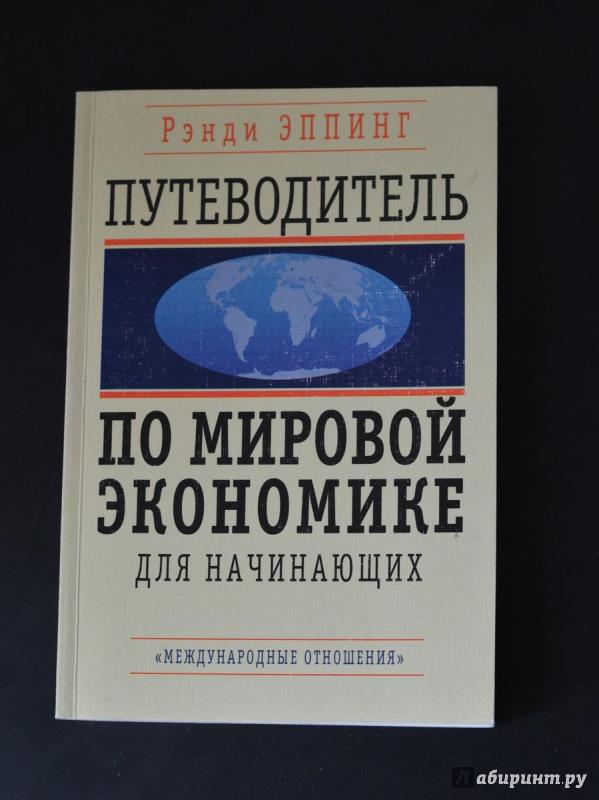 Иллюстрация 1 из 5 для Путеводитель по мировой экономике для начинающих - Рэнди Эппинг | Лабиринт - книги. Источник: cyrillic