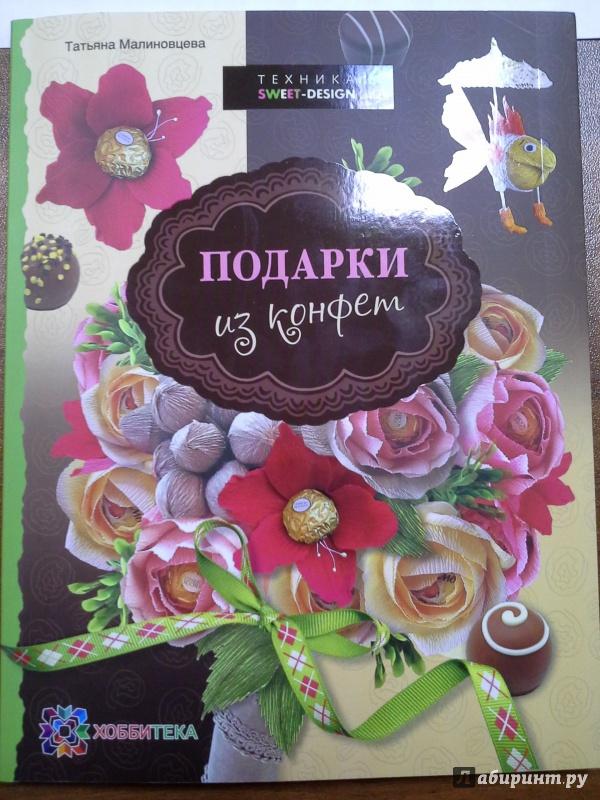 татьяна малиновцева подарки из конфет техника свит дизайн