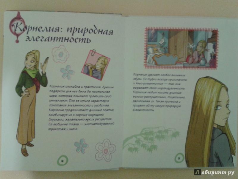 Иллюстрация 1 из 15 для W.I.T.C.H. Чародейский стиль. Корнелия   Лабиринт - игрушки. Источник: Ольга Тасенко