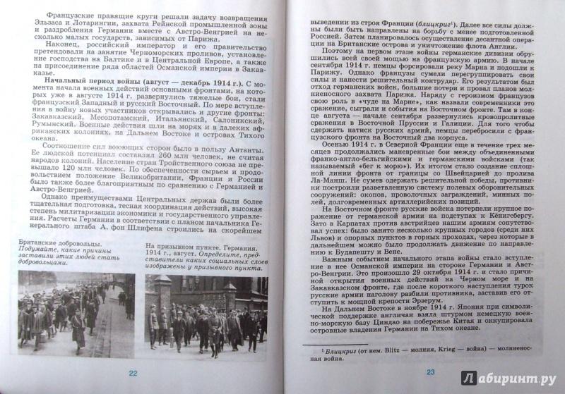 Всеобщая история улунян сергеев 11 класс скачать учебник