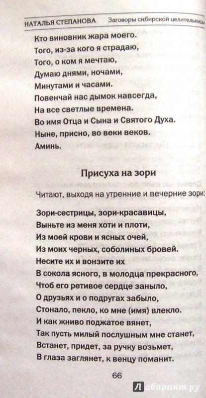 приворот любимого от сибирской целительницы