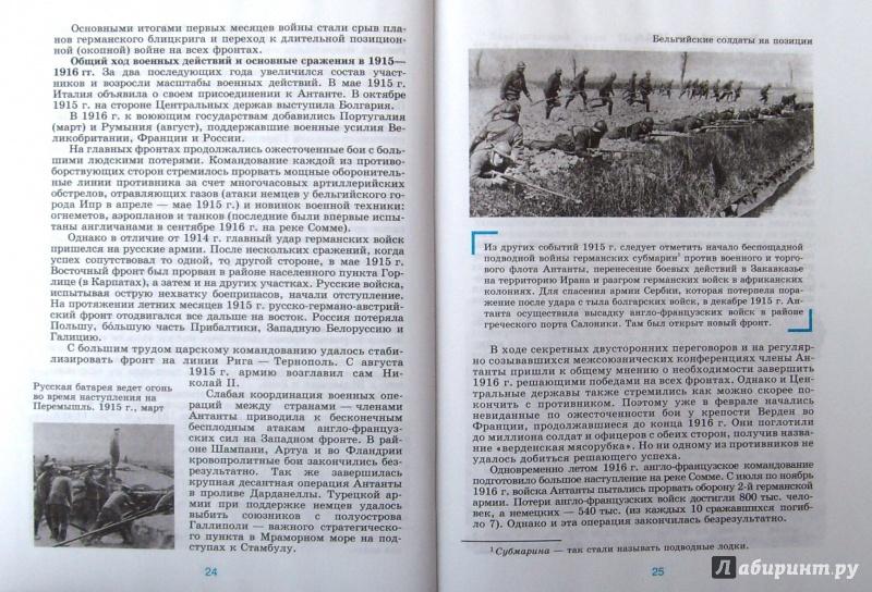 учебник всеобщей истории 11 класс