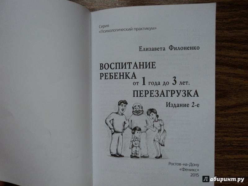 ФИЛОНЕНКО ЕЛИЗАВЕТА ВОСПИТАНИЕ РЕБЕНКА ОТ 1 ГОДА ДО 3 ЛЕТ СКАЧАТЬ БЕСПЛАТНО