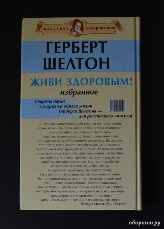 ГЕРБЕРТ ШЕЛТОН КНИГИ СКАЧАТЬ БЕСПЛАТНО
