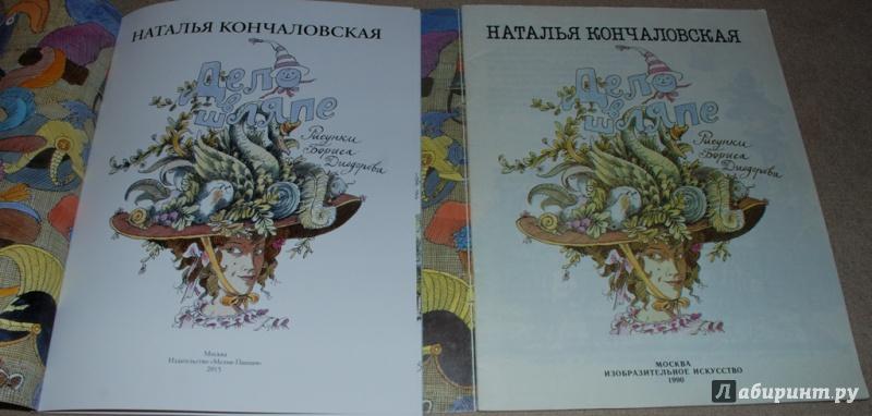 Иллюстрация 32 из 89 для Дело в шляпе - Наталья Кончаловская | Лабиринт - книги. Источник: Книжный кот