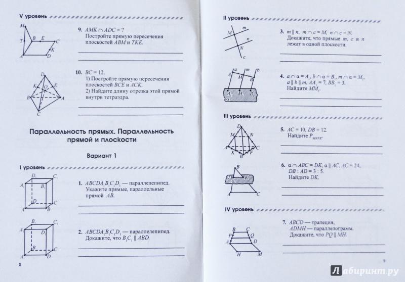 решебник задачи на готовых чертежах орехова