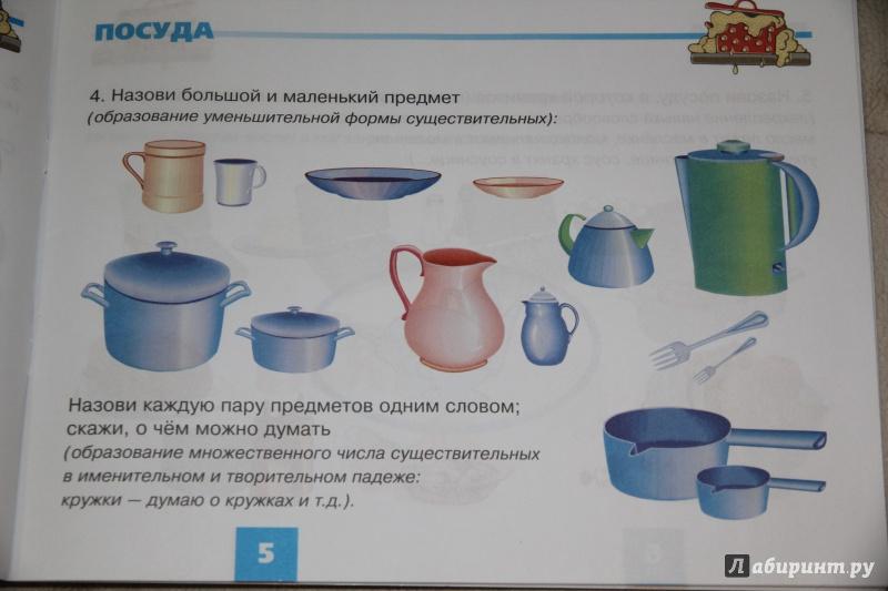Знакомство с окружающим на тему посуда