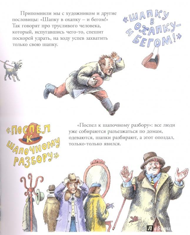 Иллюстрация 44 из 89 для Дело в шляпе - Наталья Кончаловская   Лабиринт - книги. Источник: Даниленок  Роман