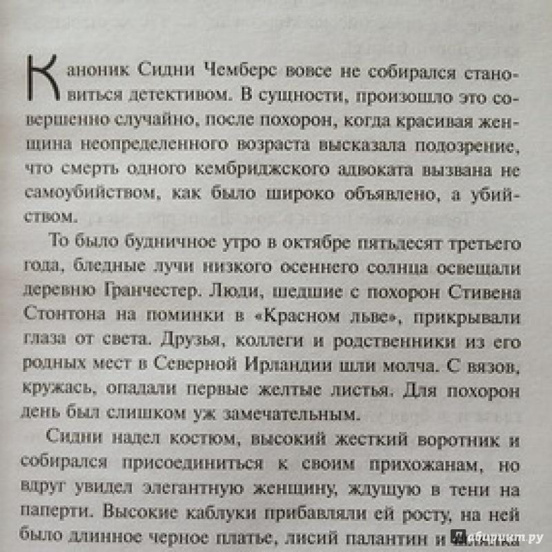 Джеймс Ранси Книги Скачать Торрент - фото 6