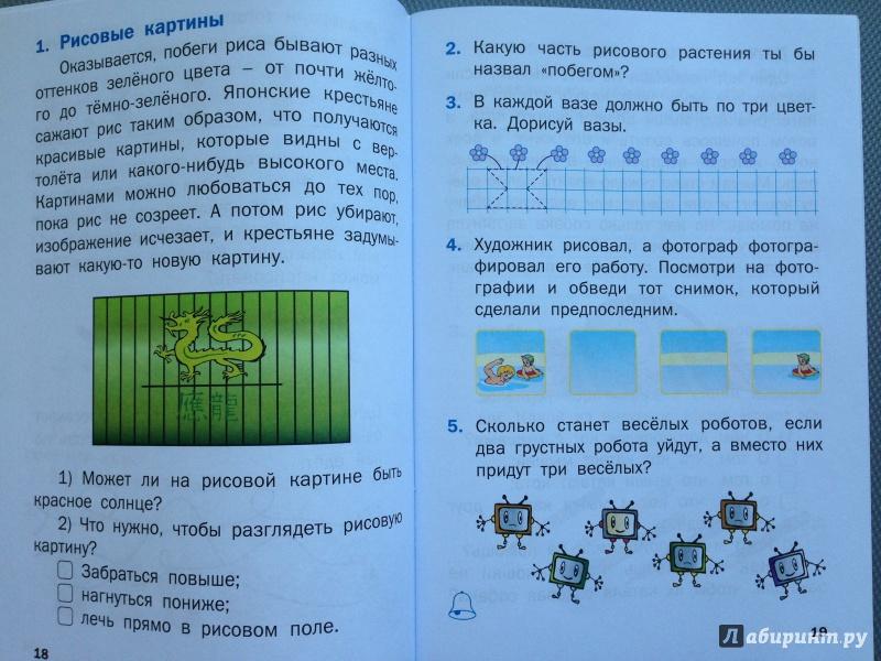 Иллюстрация 4 из 17 для Смысловое чтение. 1 класс. Тетрадь-тренажёр. ФГОС - Марк Беденко | Лабиринт - книги. Источник: Ятакая