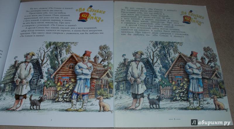 Иллюстрация 33 из 89 для Дело в шляпе - Наталья Кончаловская | Лабиринт - книги. Источник: Книжный кот