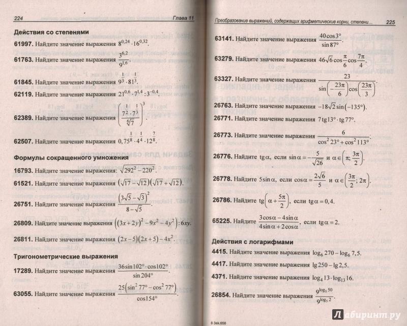 Иллюстрация 1 из 13 для ЕГЭ по математике. Оптимальный результат - Ирина Гайкова | Лабиринт - книги. Источник: Kostukevich Sergey
