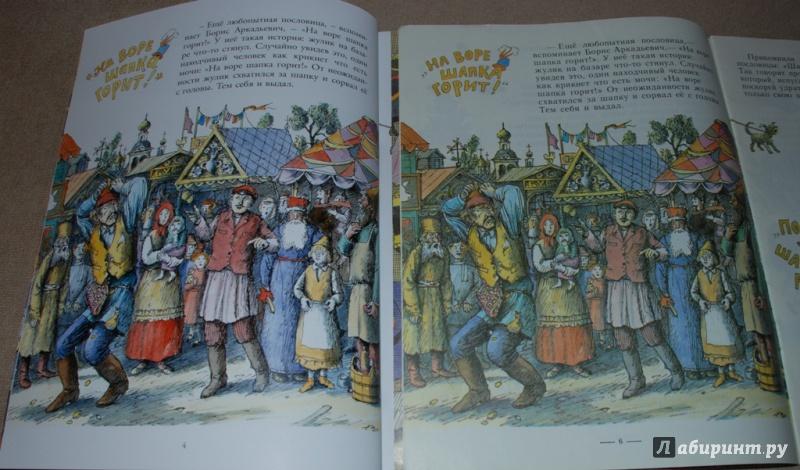 Иллюстрация 34 из 89 для Дело в шляпе - Наталья Кончаловская | Лабиринт - книги. Источник: Книжный кот
