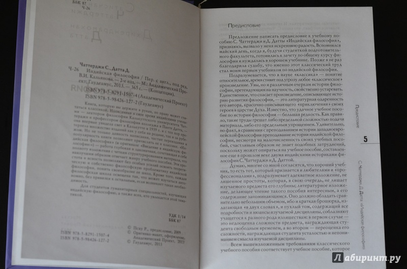 Иллюстрация 5 из 15 для Индийская философия - Чаттерджи, Датта | Лабиринт - книги. Источник: cyrillic
