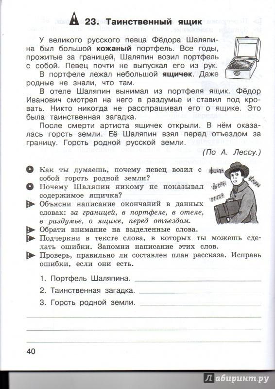 Соченение про москву 4 класс