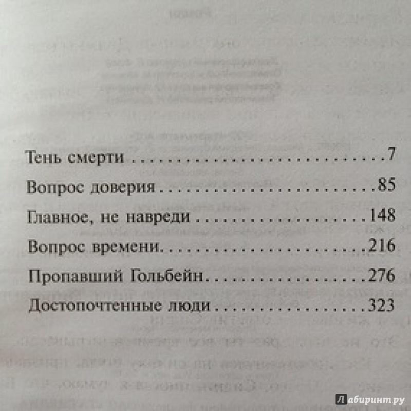 Джеймс Ранси Книги Скачать Торрент - фото 9