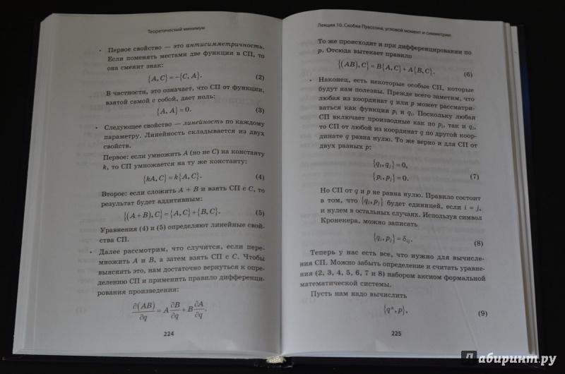 что нужно знать по физике