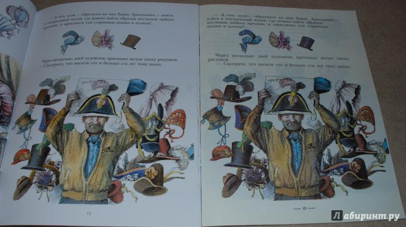 Иллюстрация 36 из 89 для Дело в шляпе - Наталья Кончаловская | Лабиринт - книги. Источник: Книжный кот