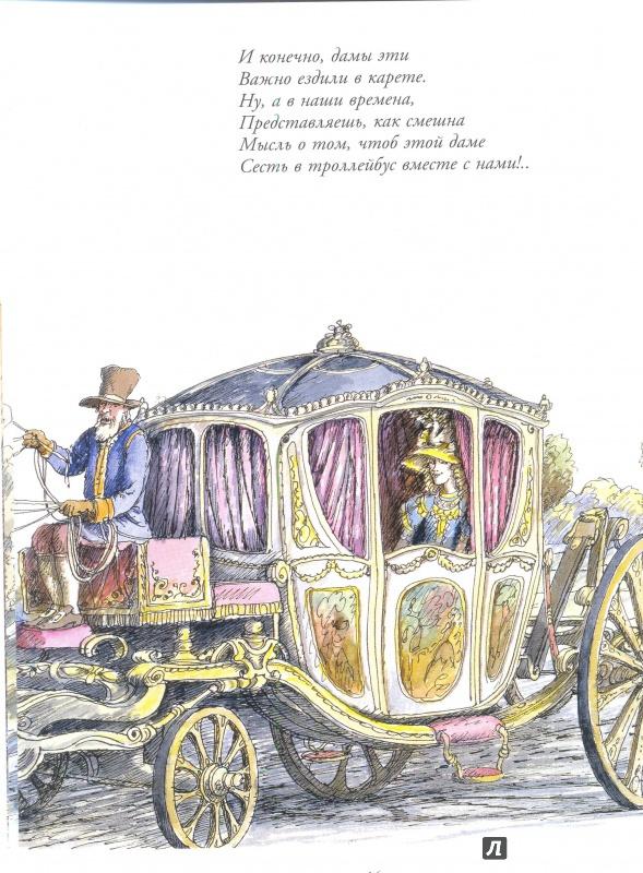 Иллюстрация 51 из 89 для Дело в шляпе - Наталья Кончаловская   Лабиринт - книги. Источник: Даниленок  Роман