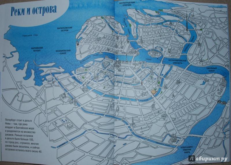 Иллюстрация 14 из 27 для Санкт-Петербург. Раскраска ...
