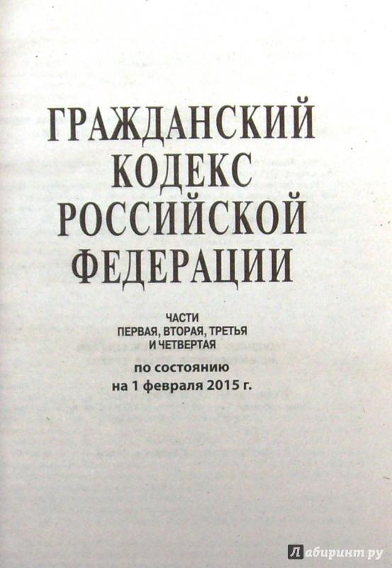 Иллюстрация 1 из 9 для Гражданский кодекс РФ на 01.02.15 (4 части) | Лабиринт - книги. Источник: Соловьев  Владимир