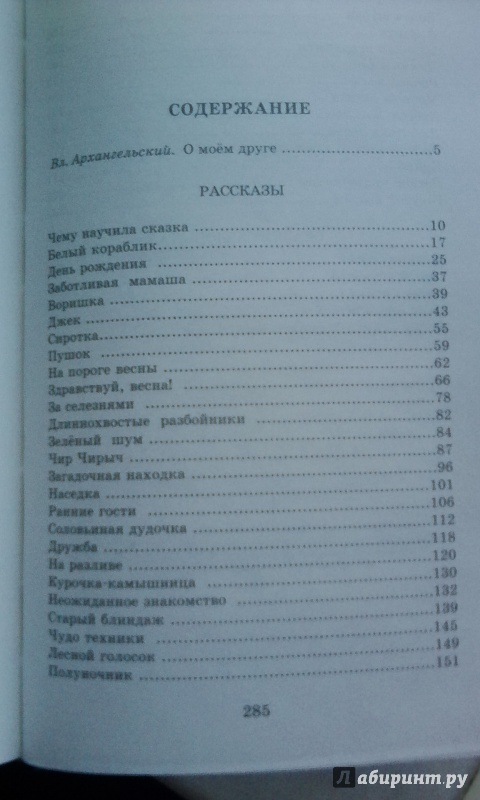 Иллюстрация 1 из 17 для Длиннохвостые разбойники - Георгий Скребицкий | Лабиринт - книги. Источник: Лабиринт