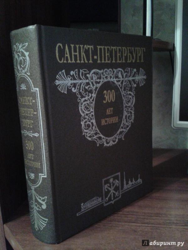 Иллюстрация 1 из 9 для Санкт-Петербург. 300 лет истории | Лабиринт - книги. Источник: Shpilkov Nick