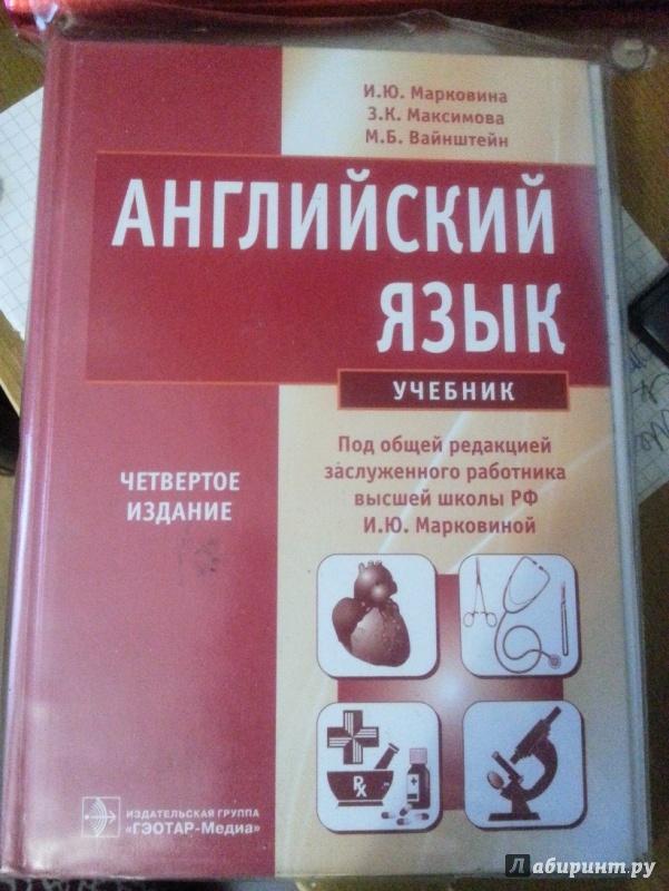 Учебник для медицинских вузов решебник морковина английский язык