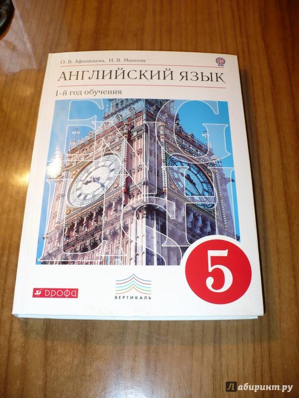 Гдз по английскому языку 5 класс учебник афанасьева и михеева 2018