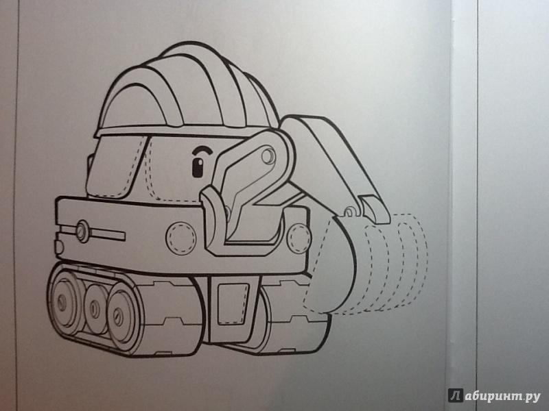 Иллюстрация 1 из 11 для Умная раскраска. Робокар Поли и его друзья (№14013)   Лабиринт - книги. Источник: Волкова  Лидия