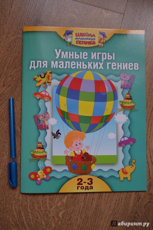 Иллюстрация 1 из 29 для Школа маленьких гениев. Для 2-3 лет (в футляре) - Морозова, Корабельникова, Кондратьева | Лабиринт - книги. Источник: juli_pani