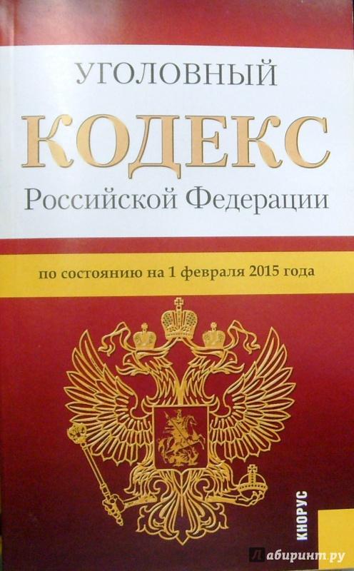 Иллюстрация 1 из 7 для Уголовный кодекс Российской Федерации по состоянию на 01 февраля 2015 года | Лабиринт - книги. Источник: Соловьев  Владимир