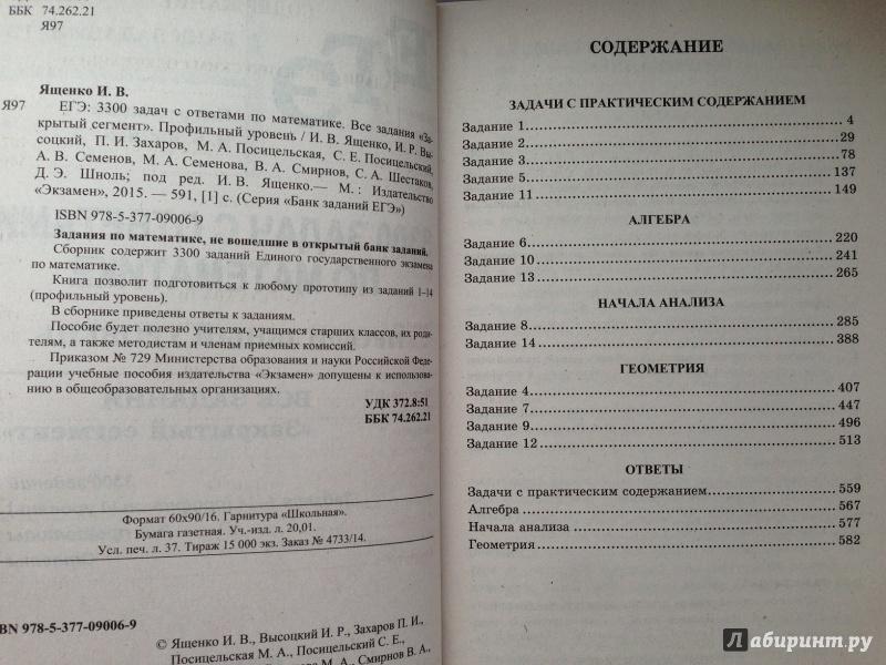 Ященко математика решебник к сборнику