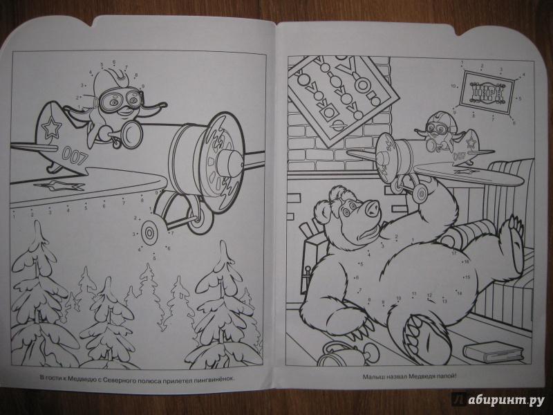 Иллюстрация 1 из 3 для Умная раскраска. Маша и медведь (№13162)   Лабиринт - книги. Источник: Елелена