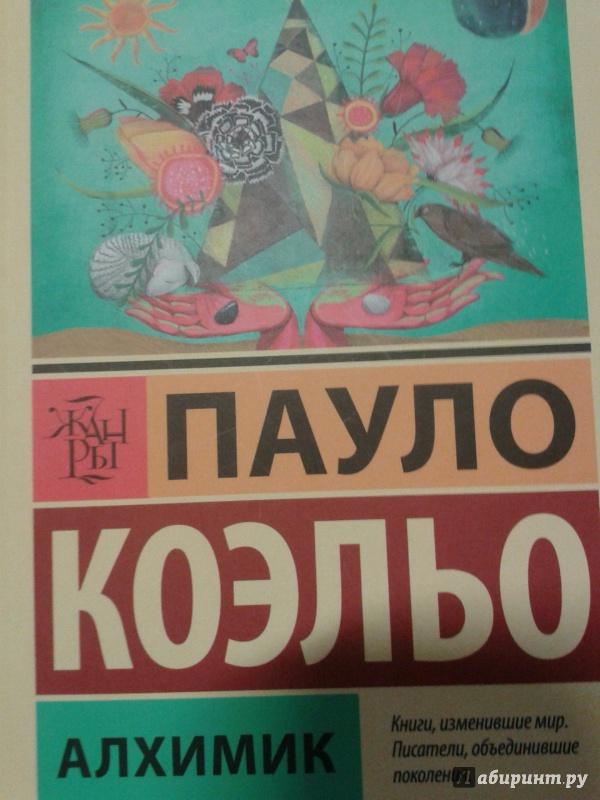 Иллюстрация 1 из 44 для Алхимик - Пауло Коэльо | Лабиринт - книги. Источник: Батура  Татьяна