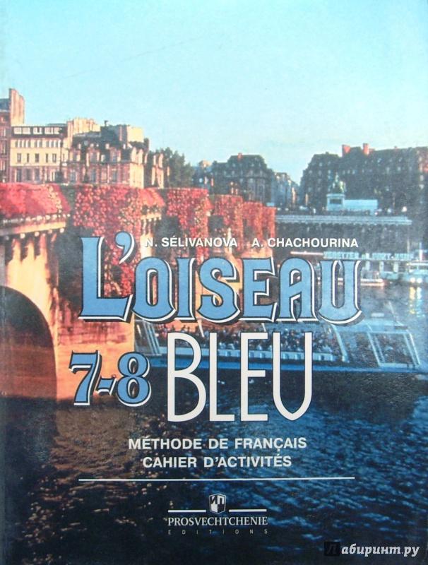 Французский гдз 7-8 класс loseau bleu