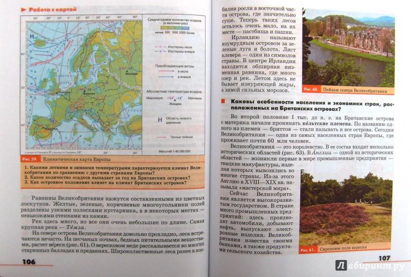 география страноведение 7 класс климанов гдз