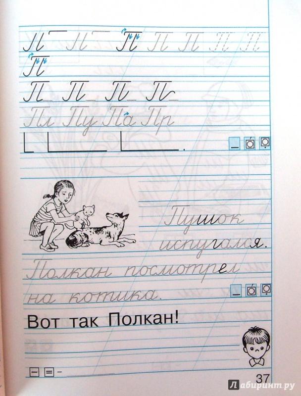 Кузьменко Бетенькова Пропись 1 Класс Решебник
