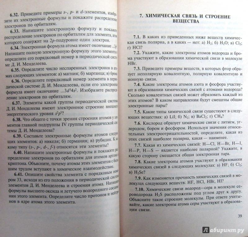 для средней задач и химия хомченко гдз сборник школы упражнений