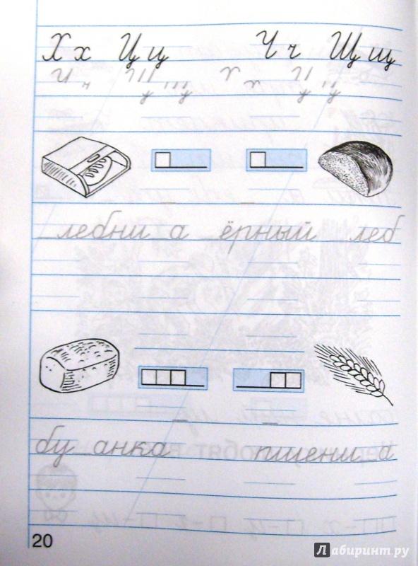 Кузьменко класс решебник к прописи 1