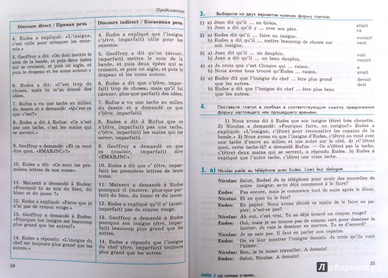 Селиванова Шашурина Сборник Упражнений Французский Язык 6 Класс Гдз